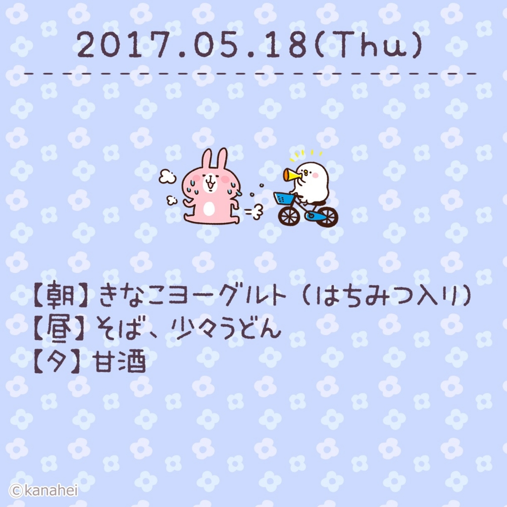 f:id:oimohappy001:20170519141841j:plain