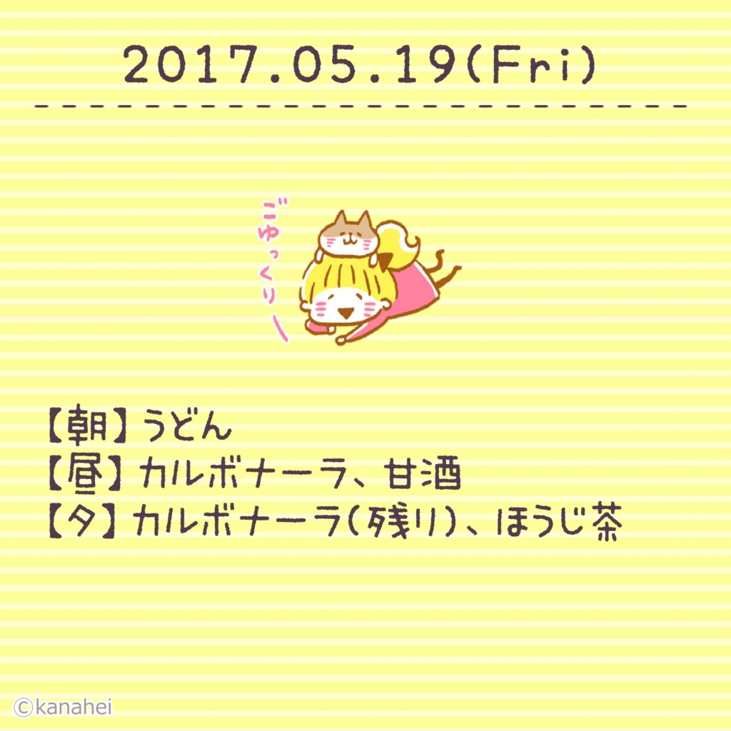 f:id:oimohappy001:20170520130915j:plain