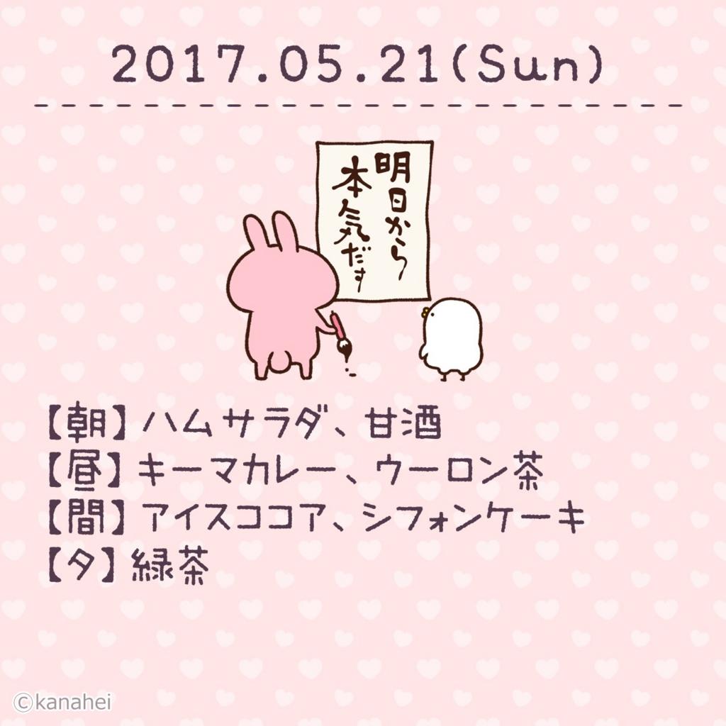 f:id:oimohappy001:20170522150708j:plain
