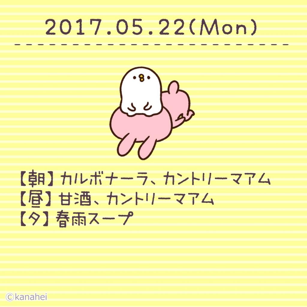 f:id:oimohappy001:20170523064009j:plain