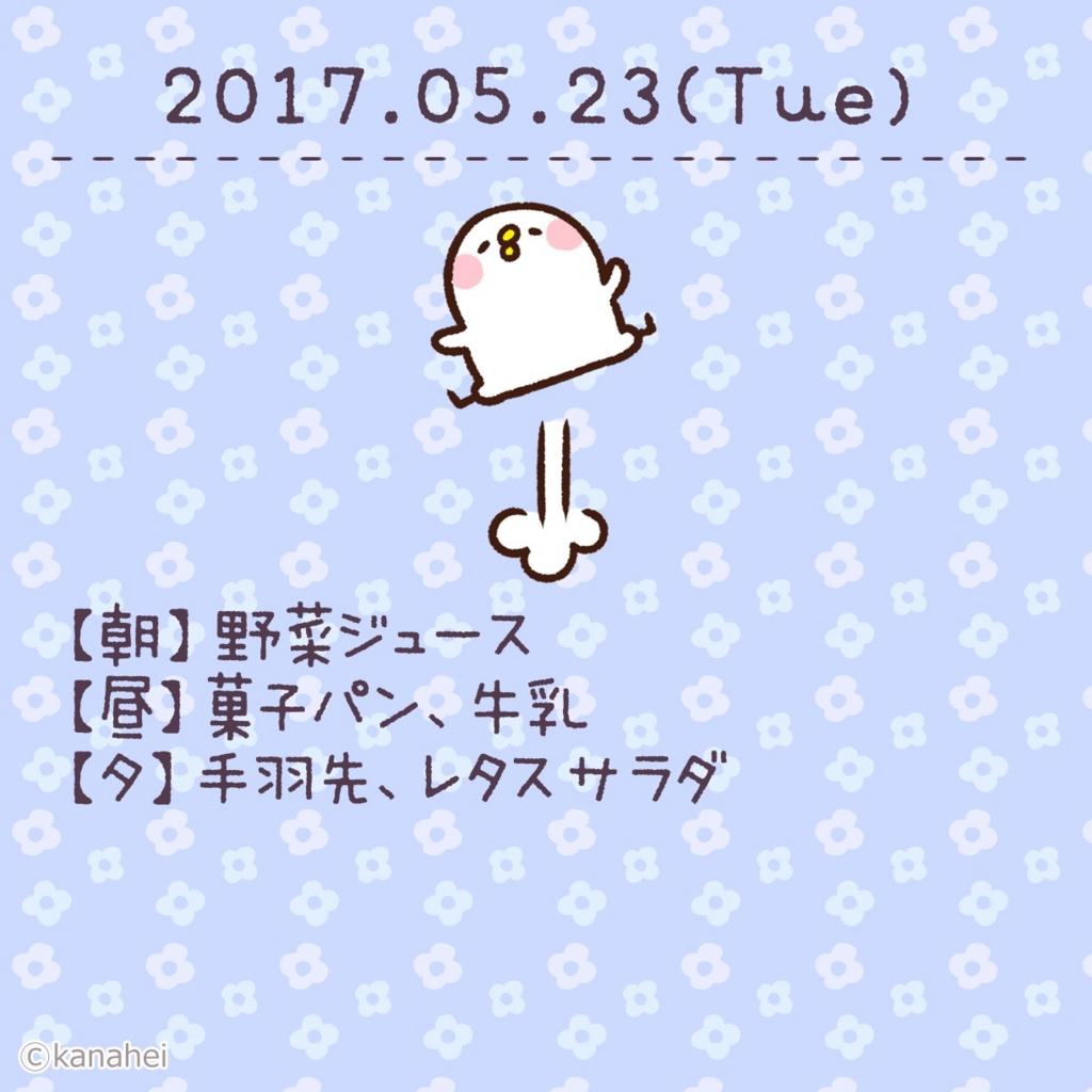 f:id:oimohappy001:20170524153100j:plain