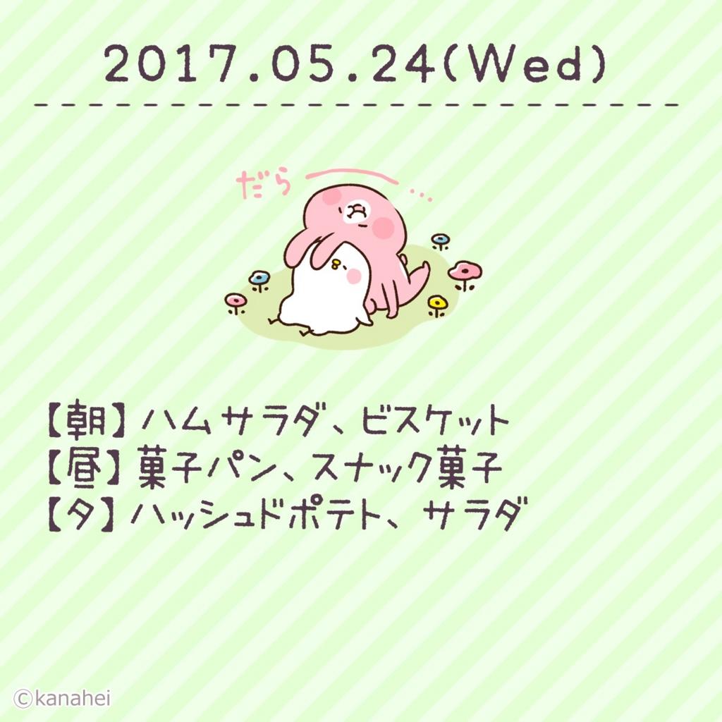 f:id:oimohappy001:20170525160126j:plain