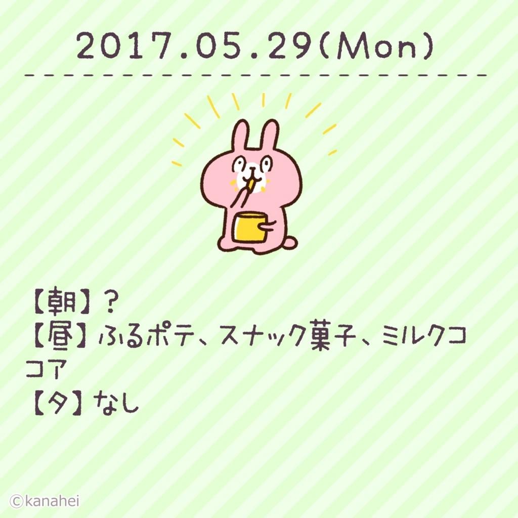 f:id:oimohappy001:20170530113955j:plain