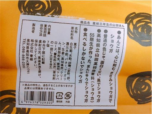 f:id:oimokura:20171022123319j:image