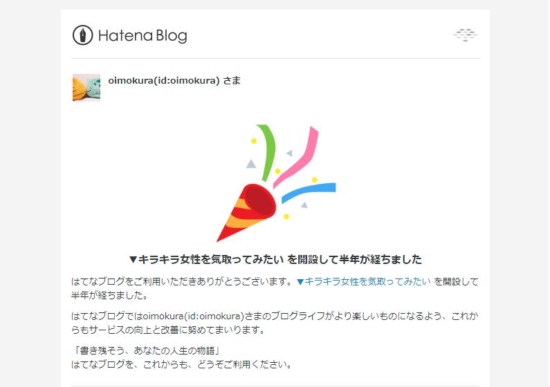 f:id:oimokura:20180420110610p:plain