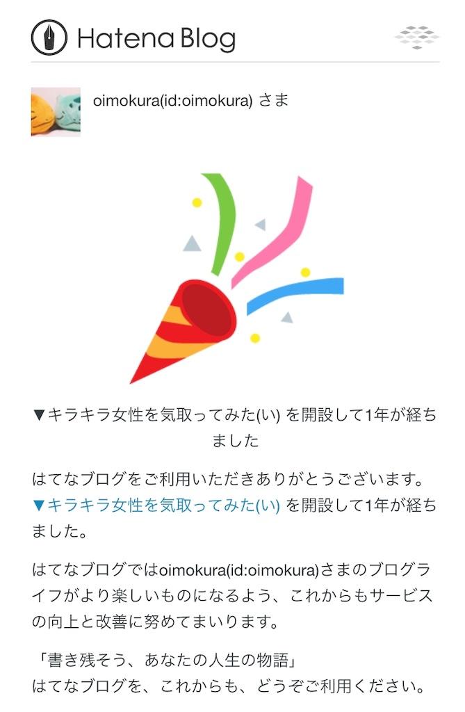 f:id:oimokura:20181021145201j:image