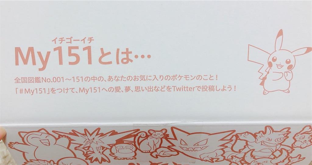 f:id:oimokura:20181229225242j:image