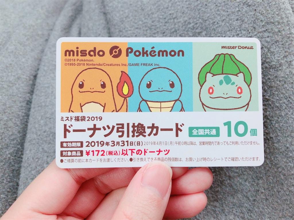 f:id:oimokura:20190109195200j:image
