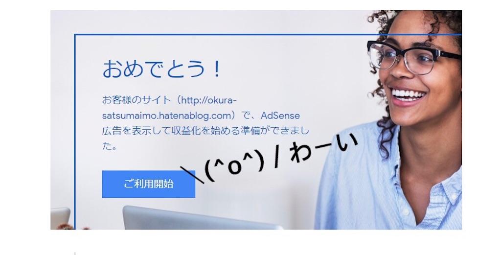f:id:oimokura:20190622212202j:plain