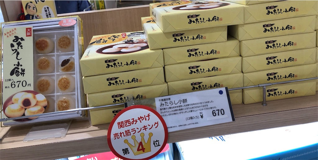 f:id:oimokura:20191104123952j:image