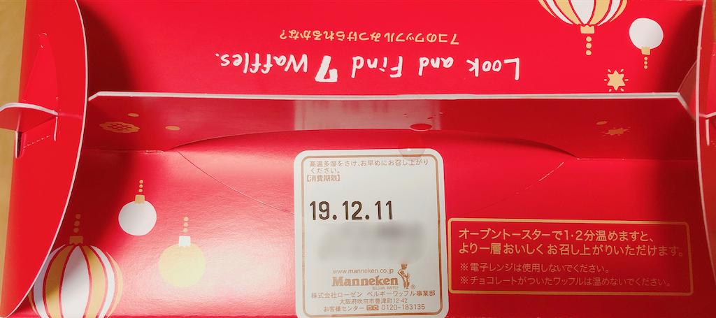 f:id:oimokura:20191211064456p:image