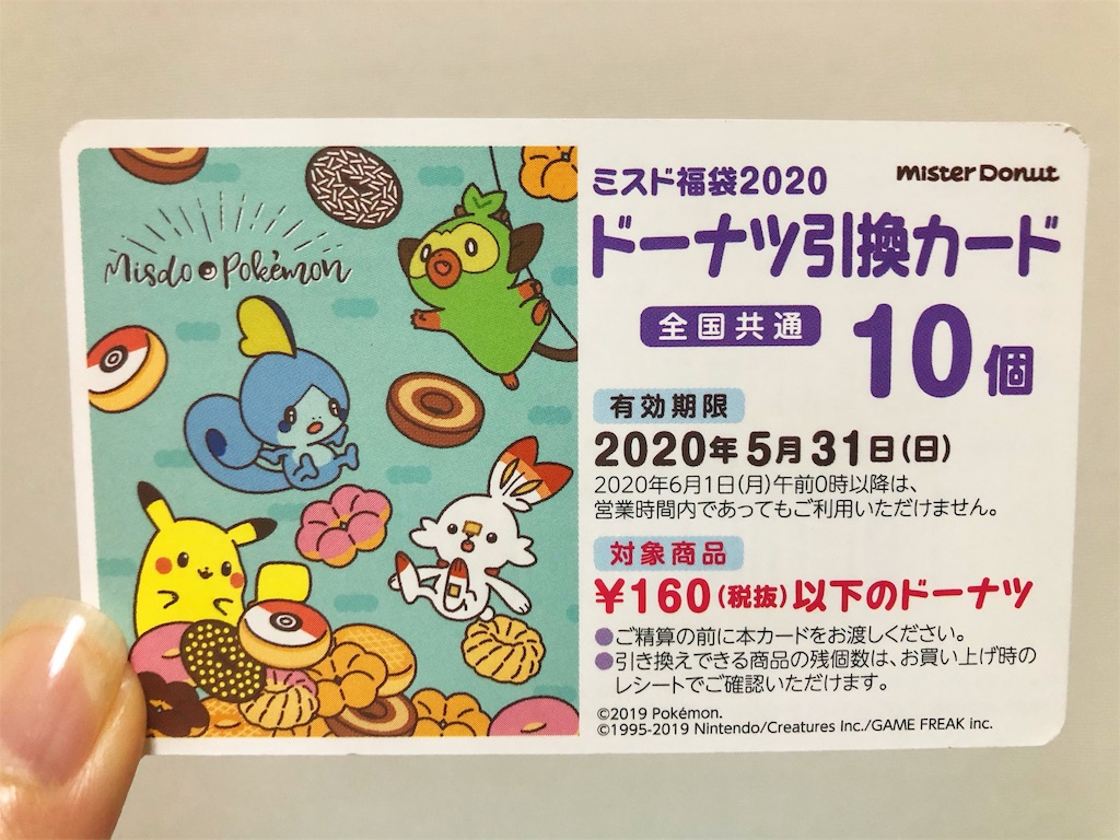f:id:oimokura:20191226234300j:image