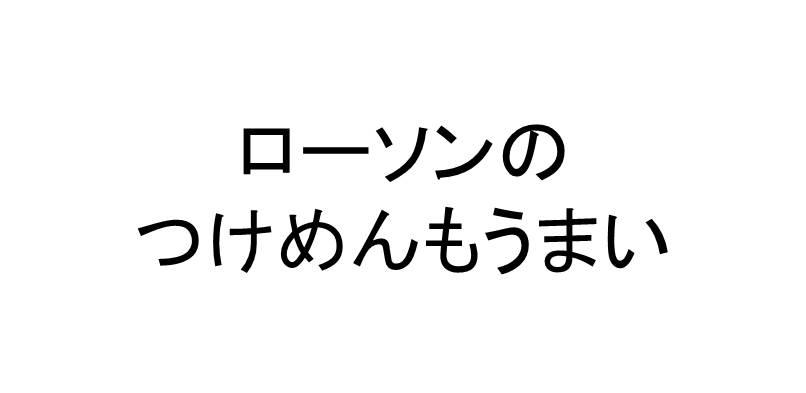 f:id:oimotoimoco:20161021211154j:plain