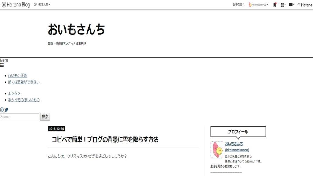 f:id:oimotoimoco:20161224130618j:plain
