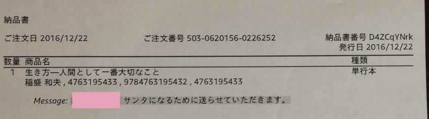 f:id:oimotoimoco:20161226195101j:plain