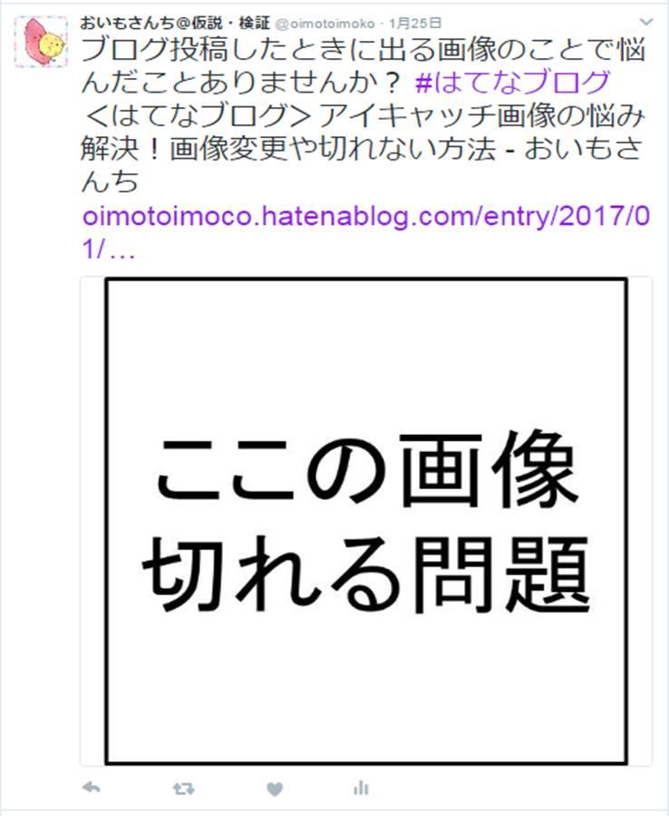 f:id:oimotoimoco:20170126205147j:plain