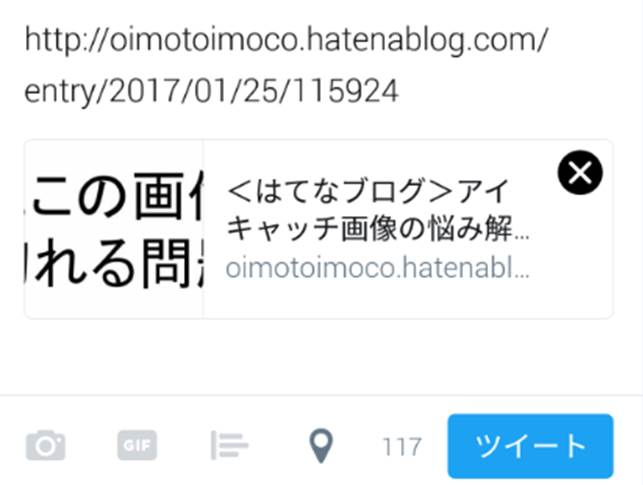 f:id:oimotoimoco:20170126214354j:plain