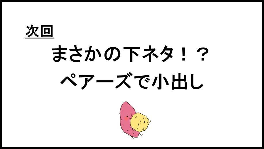 f:id:oimotoimoco:20180516224029j:plain