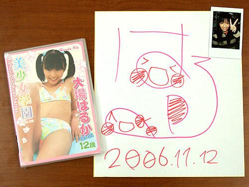 f:id:oimoya:20060524134844j:image