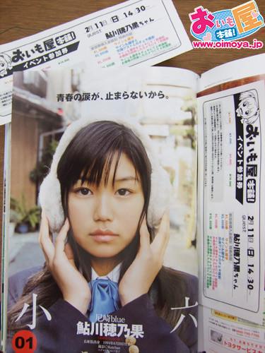f:id:oimoya:20070201211632j:image