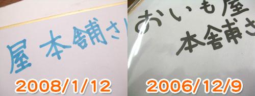 f:id:oimoya:20080112205325j:image