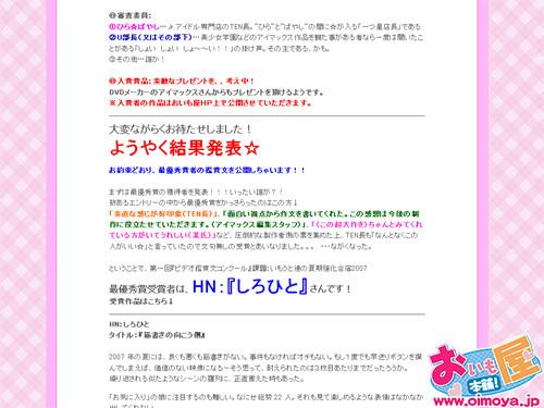f:id:oimoya:20080214225901j:image