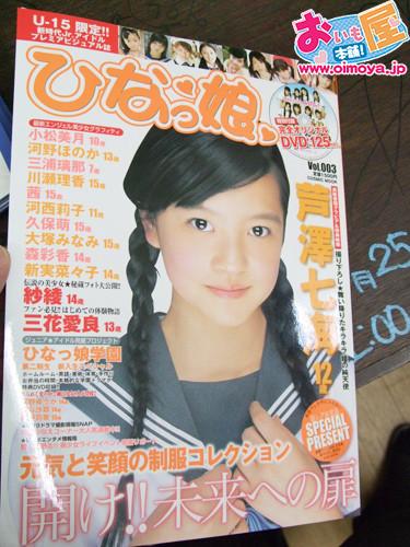 f:id:oimoya:20080215215204j:image