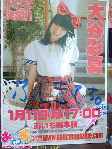 f:id:oimoya:20100119203615j:image