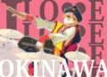誰キャラ【エイサー(沖縄の行事に使われる衣装)*KW:太鼓・チャラ