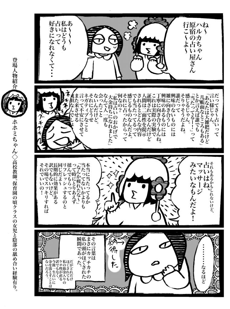 f:id:oinumaharuka:20160617190953j:plain
