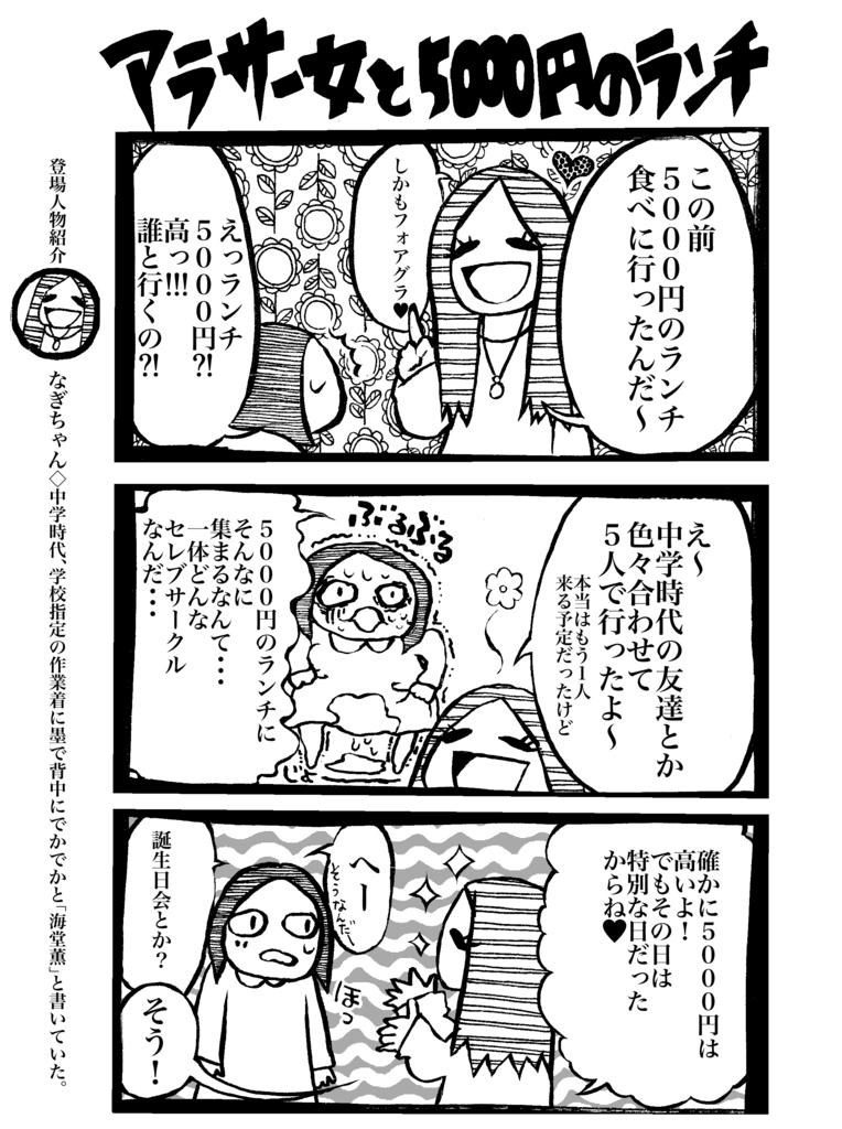 f:id:oinumaharuka:20160618190920j:plain
