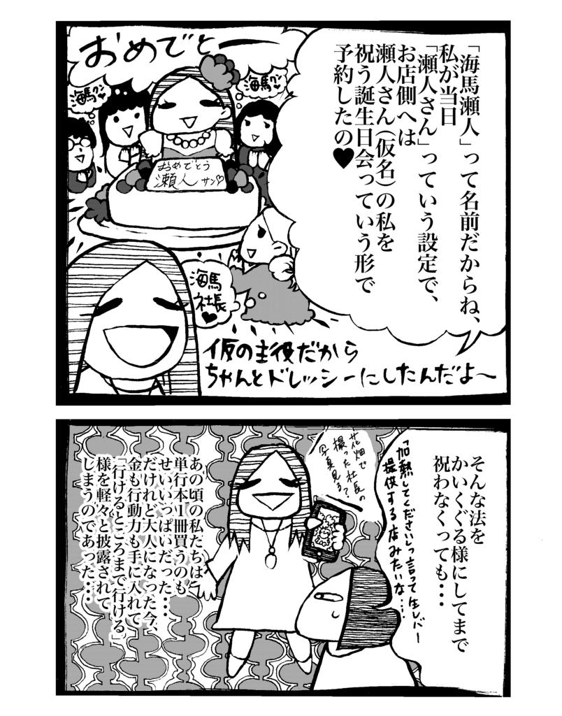 f:id:oinumaharuka:20160618191228j:plain