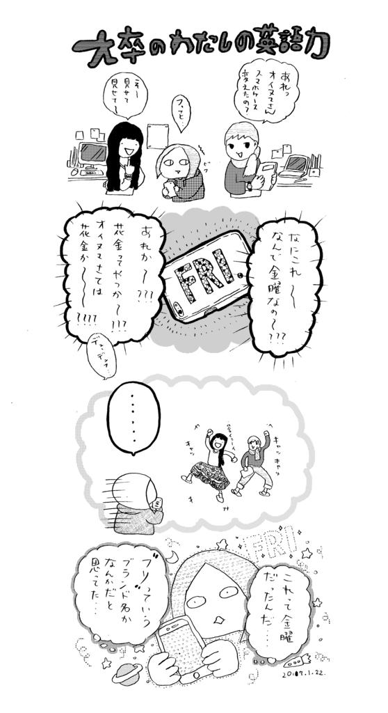 f:id:oinumaharuka:20170122193106j:plain