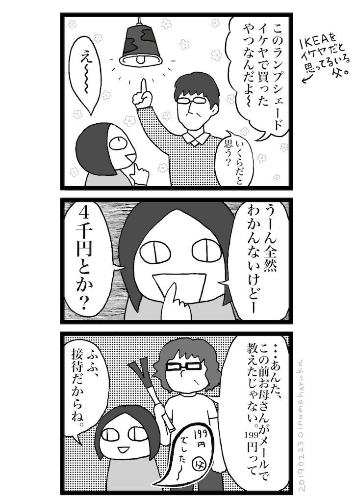 f:id:oinumaharuka:20190223154458j:image