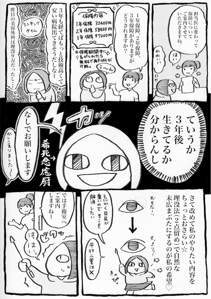 f:id:oinumaharuka:20190720112021j:image