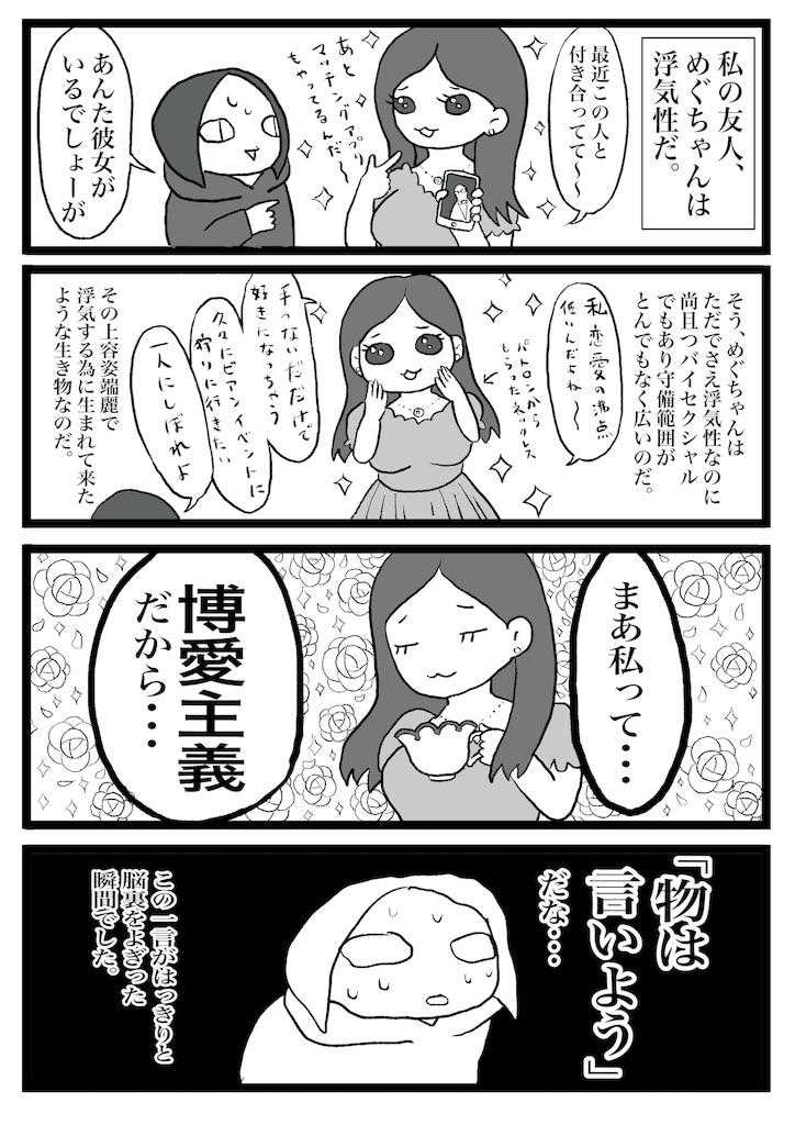 f:id:oinumaharuka:20191014191036j:image