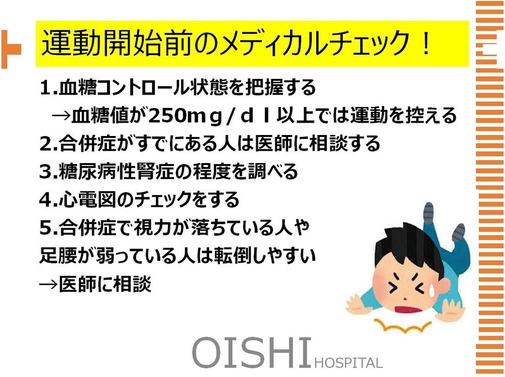 f:id:oishi-hp:20181121104352j:plain