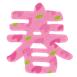 f:id:oishi-hp:20200401113715p:plain