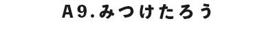 f:id:oishi-shogo:20190725135756j:plain