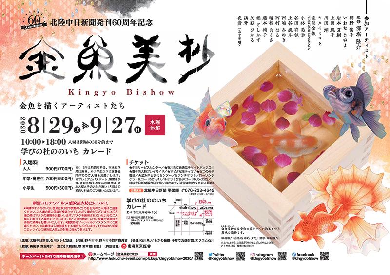 f:id:oishi-shogo:20200817114402j:plain