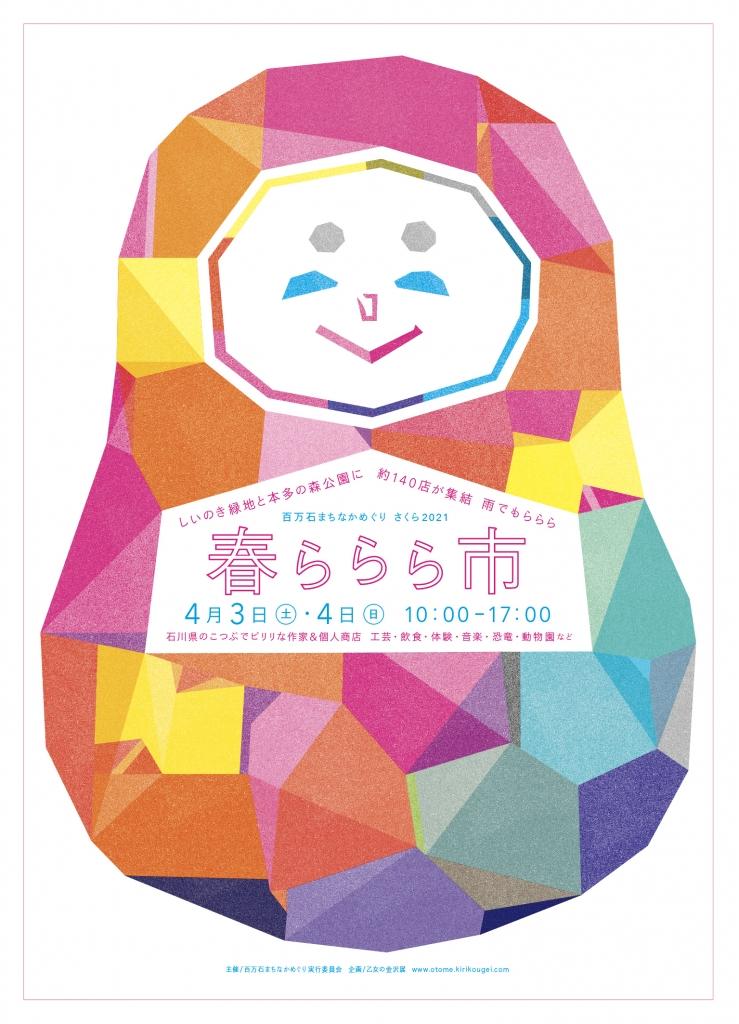 f:id:oishi-shogo:20210316105740j:plain