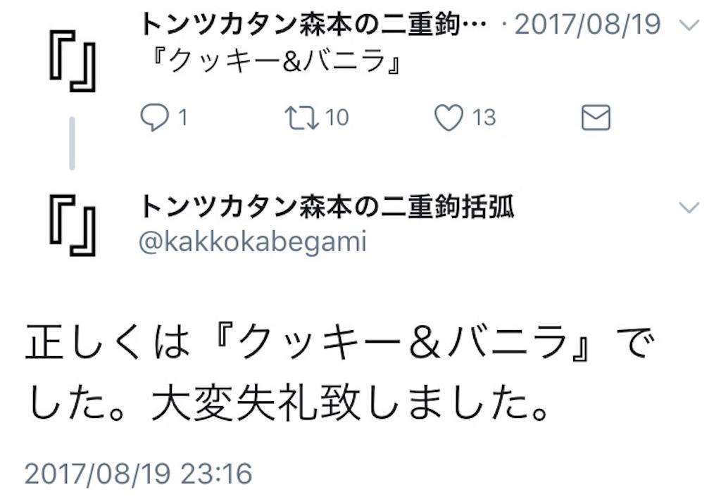 f:id:oishiikabegami:20170827064221j:image
