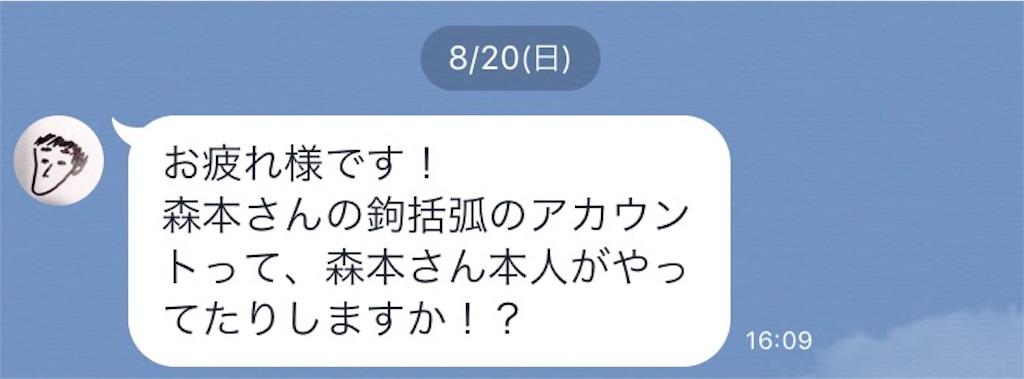 f:id:oishiikabegami:20170827064444j:image
