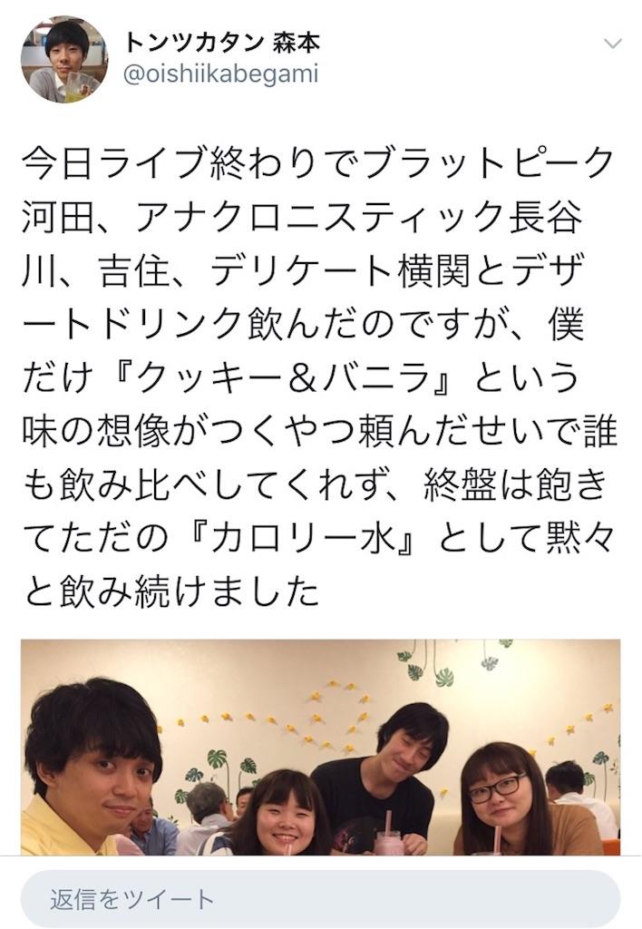 f:id:oishiikabegami:20170827064603j:image