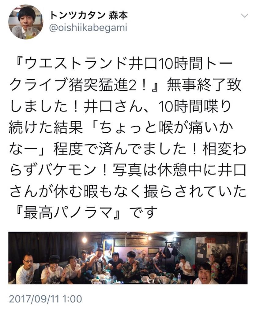 f:id:oishiikabegami:20170920180647j:image