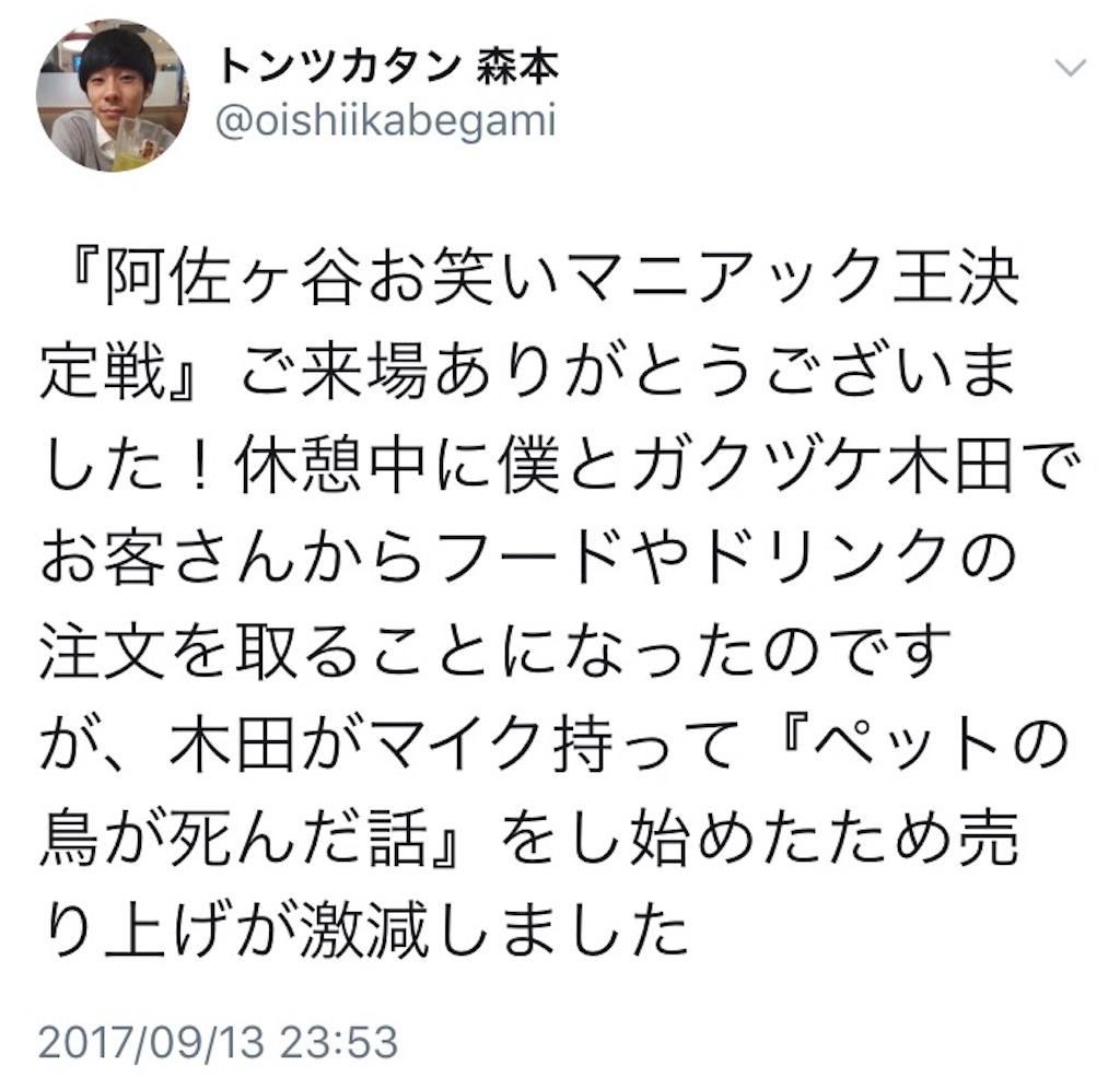 f:id:oishiikabegami:20170920183042j:image