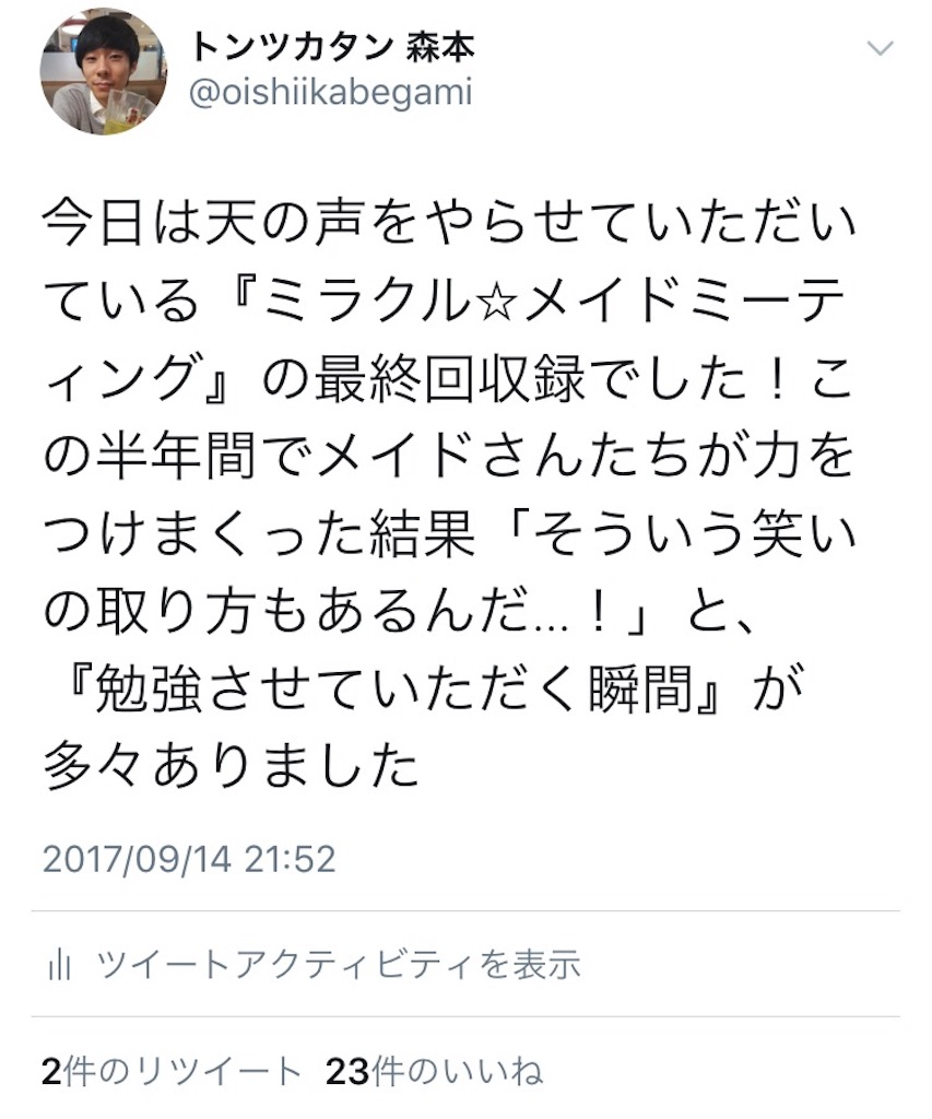 f:id:oishiikabegami:20170920183313j:image