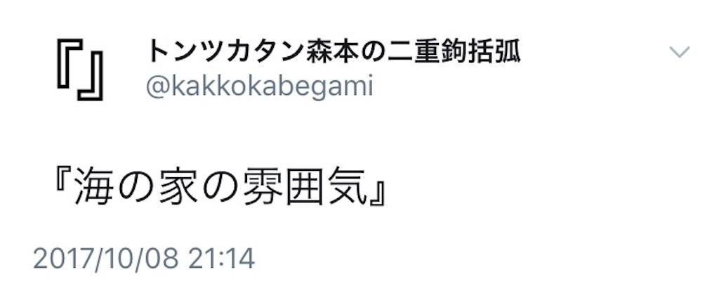 f:id:oishiikabegami:20171013185242j:image