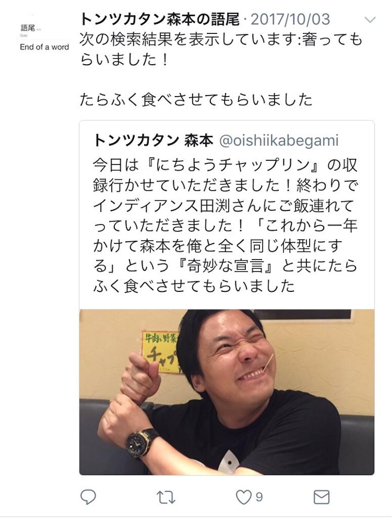 f:id:oishiikabegami:20171013185337j:image