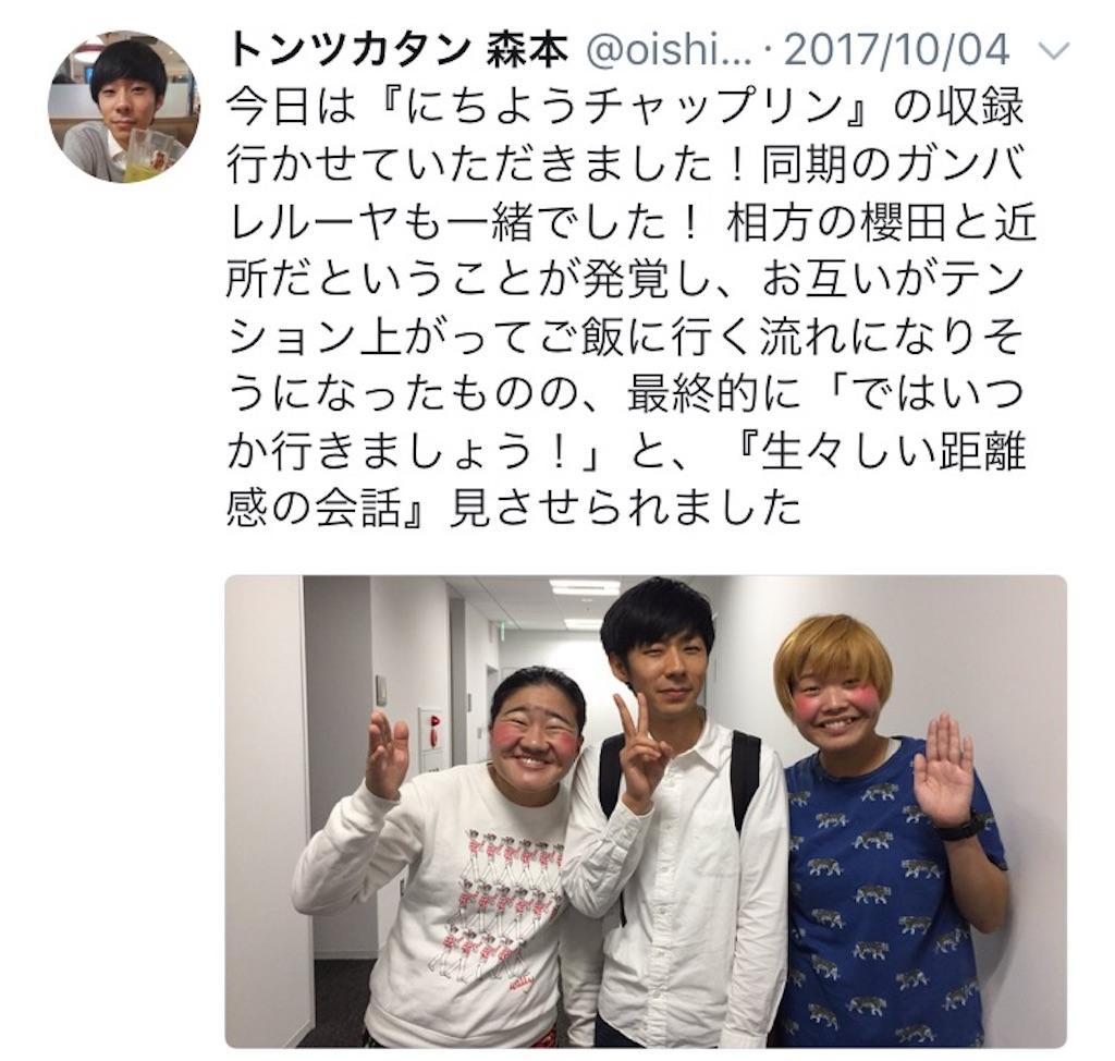 f:id:oishiikabegami:20171013190448j:image